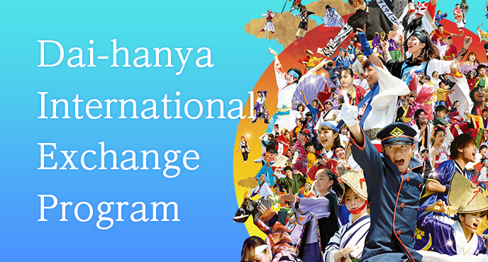 Dai-hanya International Exchange Program