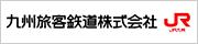 九州旅客鉄道㈱