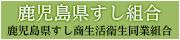 鹿児島県すし商生活衛生同業組合