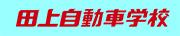 株式会社田上自動車学校