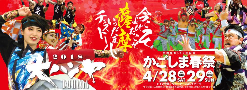かごしま春祭 大ハンヤ -鹿児島の地にハンエイを願いを込めて舞い踊れハンヤ節!